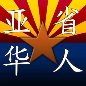 亚省华人 Arizona Chinese